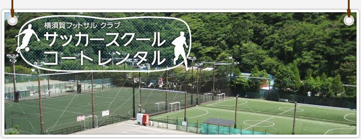 サッカースクール・コートレンタル