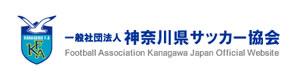 一般社団法人 神奈川県サッカー協会