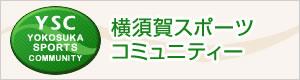 横須賀スポーツコミュニティー